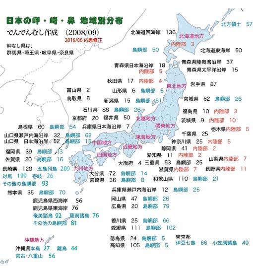 都道府県地域別岬M-3.jpg