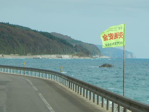 akaishimisaki-2.jpg
