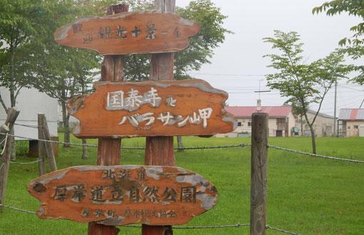 bakokutaiji01.jpg