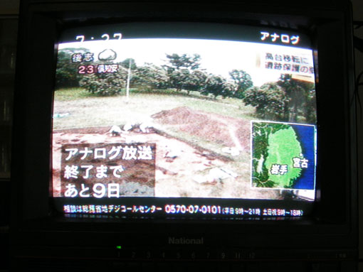 erimoA02.jpg