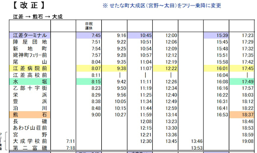esasihyamakaiganHBTT-1.jpg