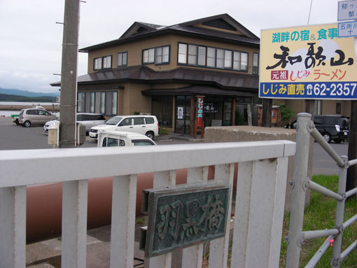 hagurozaki03.jpg