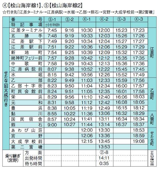 hyamakaiganHBTT-1.jpg