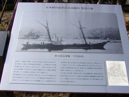 ishikawajima00.jpg