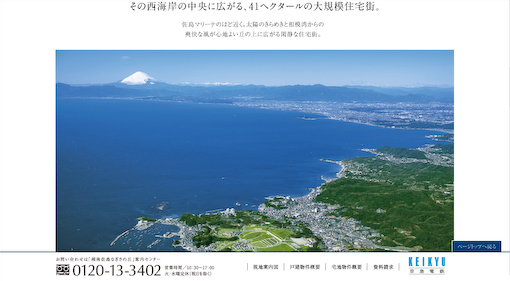 keikyuCS-1.jpg