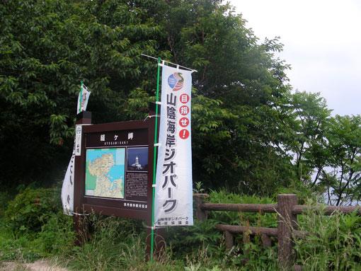 kyogamisaki04.jpg