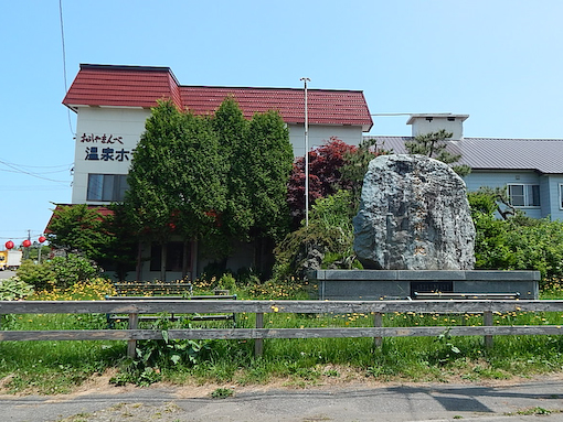 onsen-1.jpg