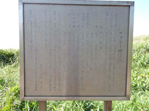 satado-misaki-3.jpg