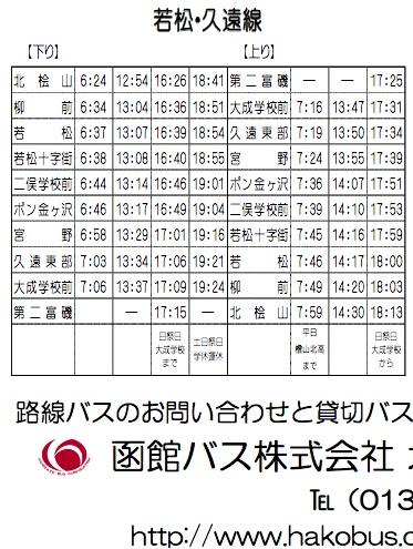 setawakakudoTT.jpg