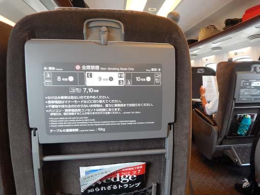 shinkansen-2.jpg