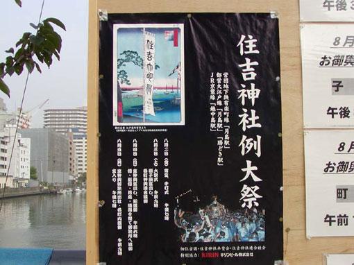 sumiyoshiJ04.jpg