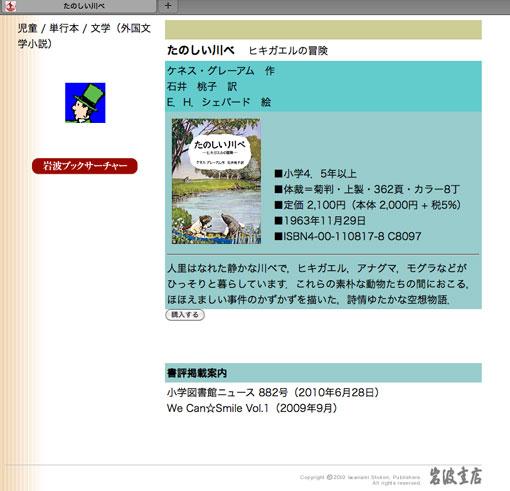 tanosiikawabe.jpg