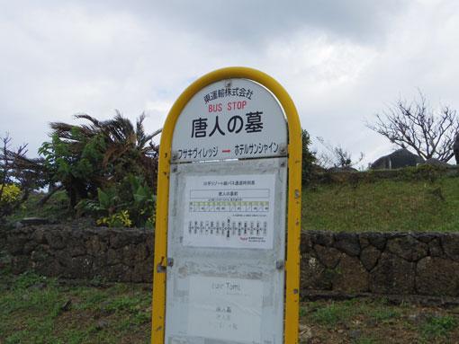 tojinbaka02.jpg