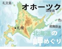 hokkaidoMOH-1.jpg