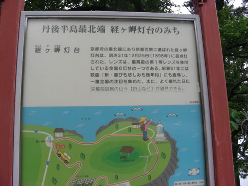 kyogamisaki02.jpg